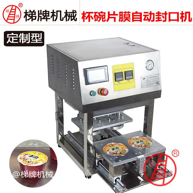 广州梯牌 方便面碗封口机爆米花桶封口机桶面封口机