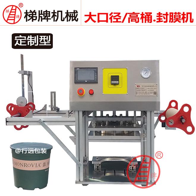 广州梯牌 瓶子铝箔封口机塑料桶海鲜桶封口机定制价格