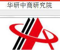 中国互联网产业十三五规划分析与发展前景预测报告201