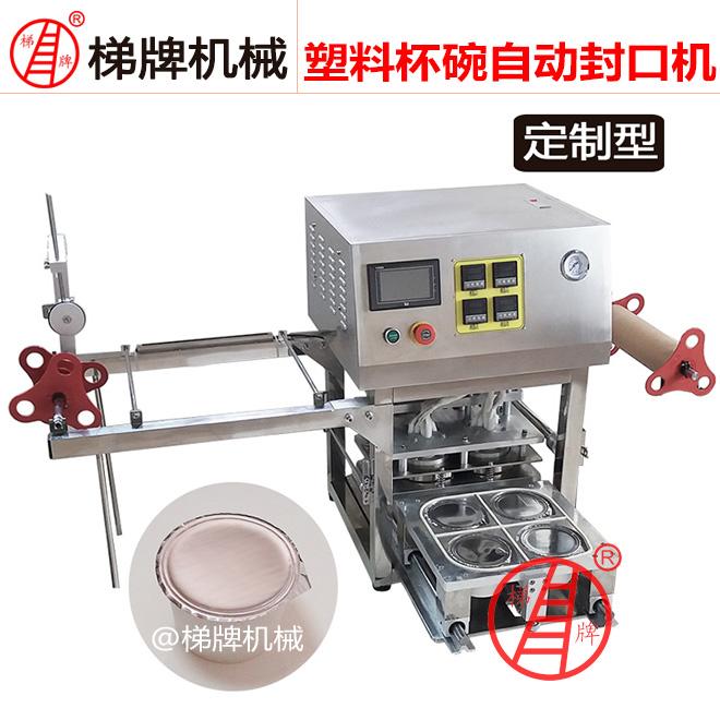 广州梯牌 定制碗面封口机塑料碗封口机汤碗封口机价格