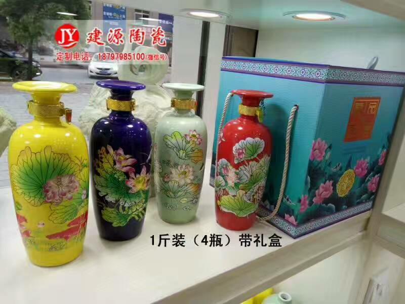 1斤装梅兰竹菊白酒瓶 散酒包装礼盒陶瓷酒瓶批发