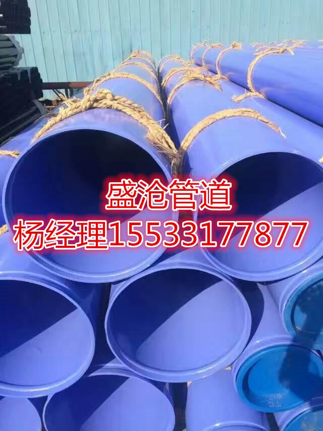 盛沧DN125大口径涂塑钢管出厂价