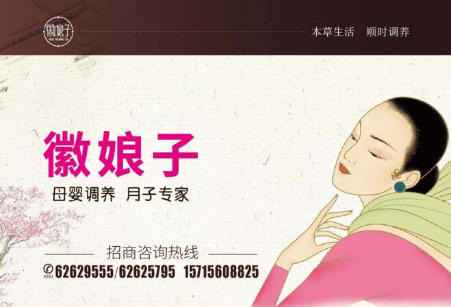 安徽徽娘子產后加盟產品種類齊全質量保證
