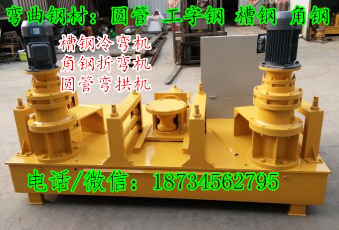 //250H钢弯弧机175X175H钢冷弯机贵州云南