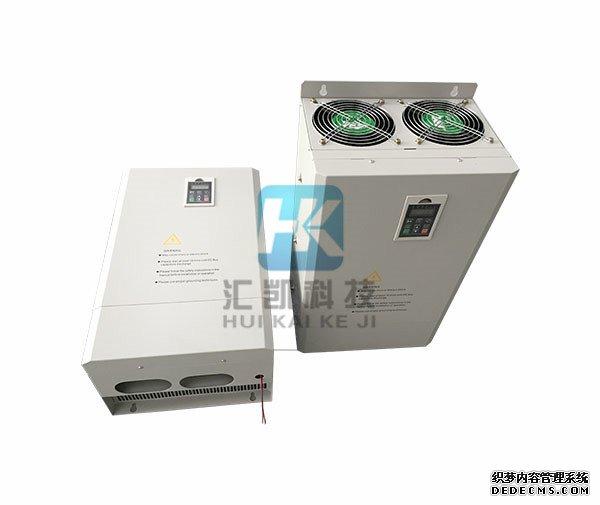 【供应2018汇凯新一代40kw电磁加热器设备的核心