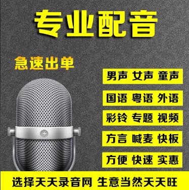 街头香豆腐广告录音制作叫卖录音喊话