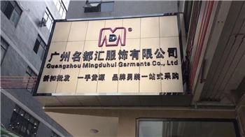 杭州时尚男装批发货源生产工厂特价直供