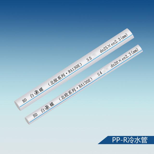 国产ppr水管品牌排行 广安十大品牌ppr管材常识