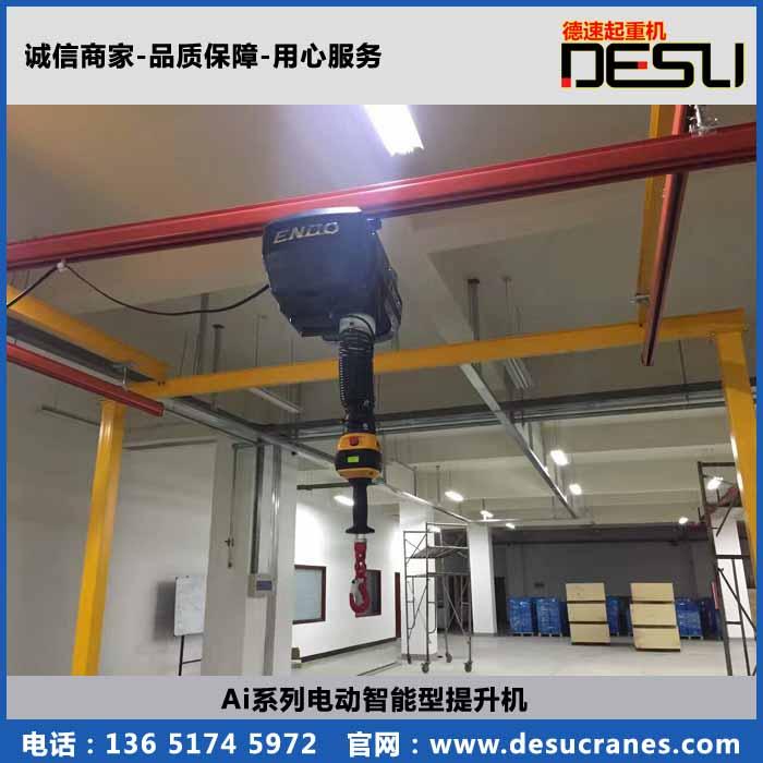 高端智能電動葫蘆智能提升機電動平衡吊