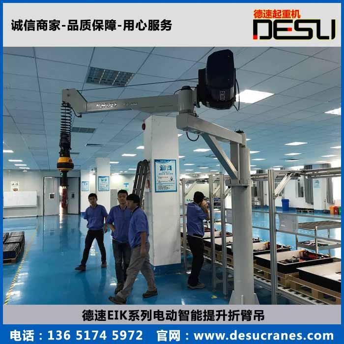 智能提升折臂式起重機智能電動折臂吊