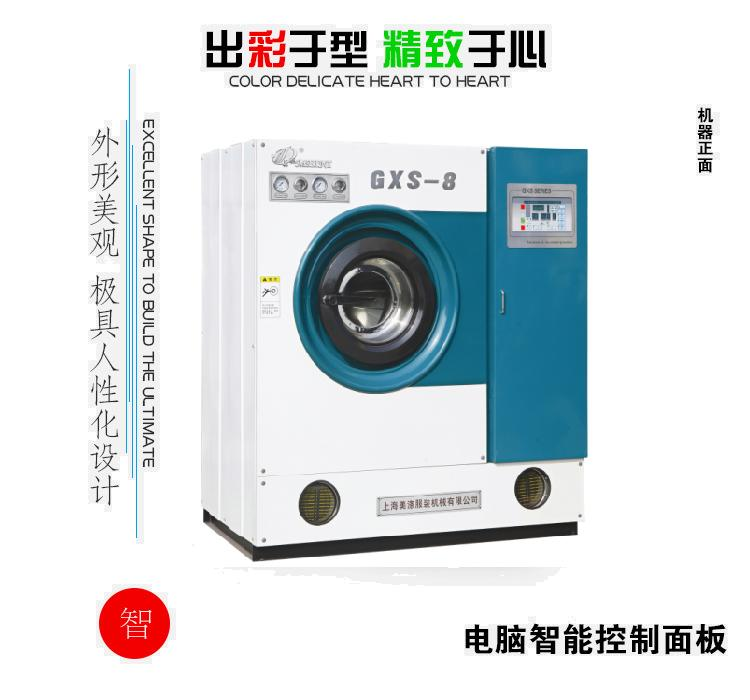 河北省沧州市开个干洗店需要投资多少钱厂家报价