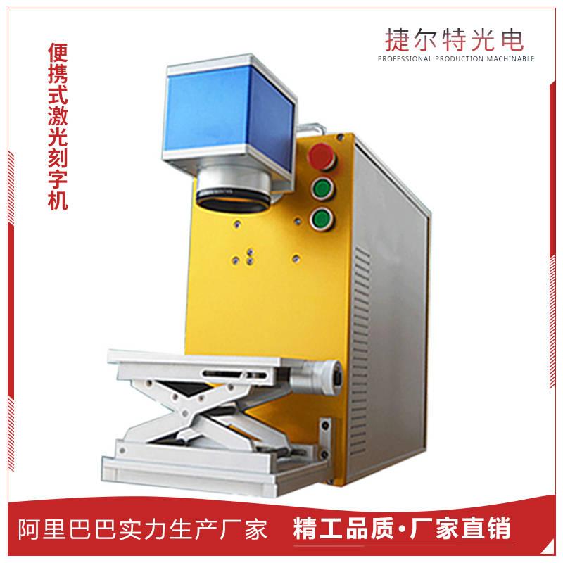 便攜式光纖激光打標機 小型激光刻字機