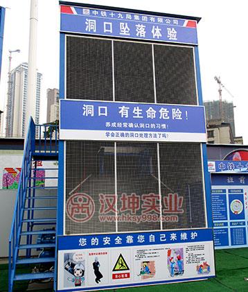 汉坤实业洞口坠落体验区 中国能建等千家公司的共同选择