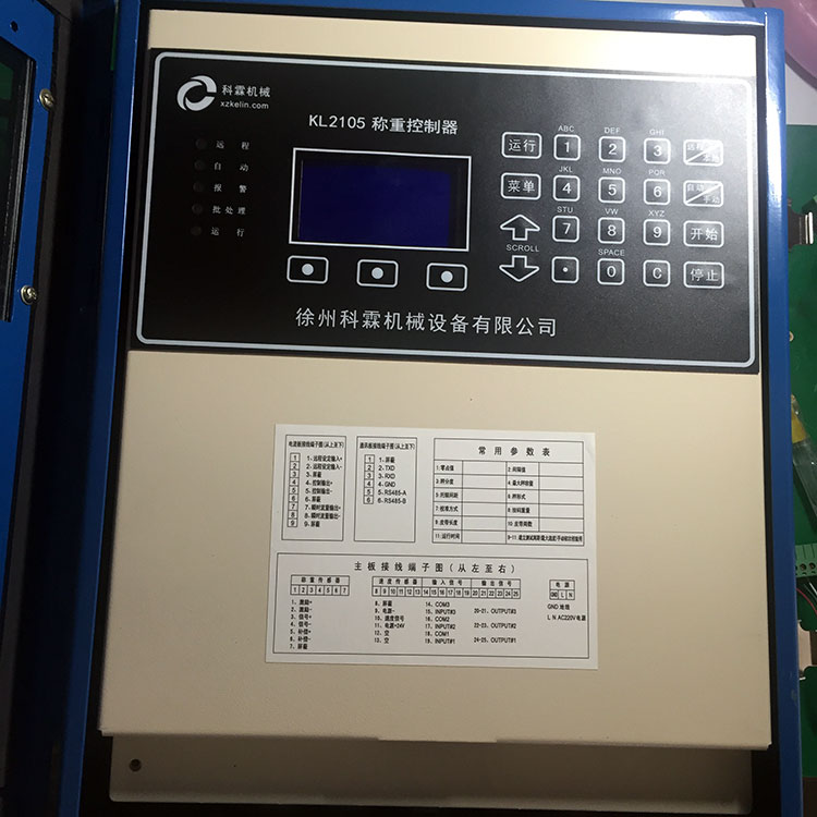 科霖KL2105給料機控制器