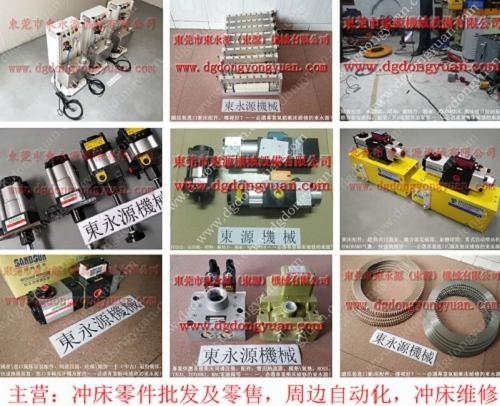贵州冲床维修,海天注塑机快速换模-东永源机械