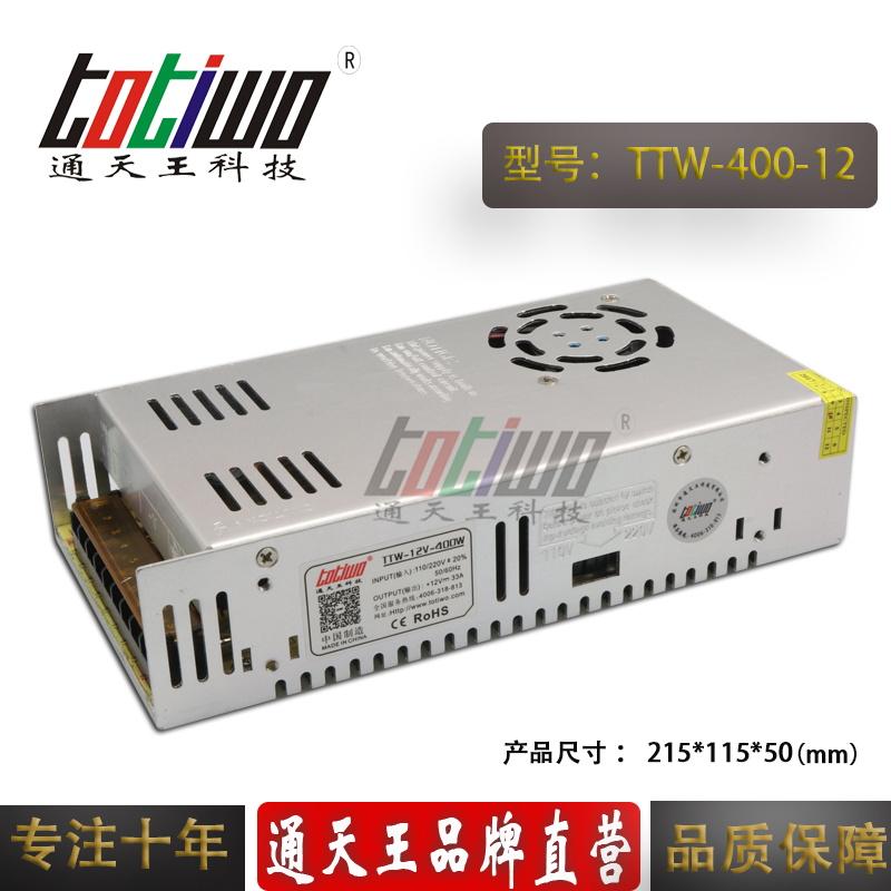 通天王12V400W 33A開關電源