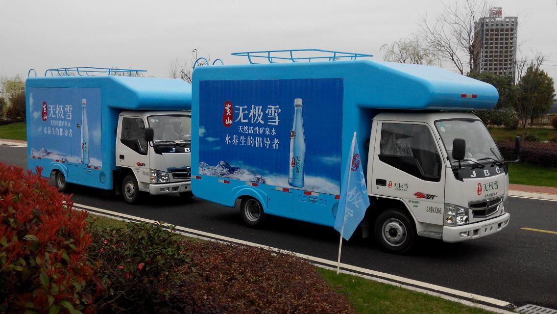 湖北東風流動售貨車