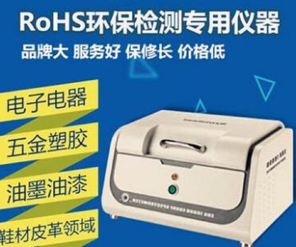 天瑞ROHS實驗室環保檢測儀器