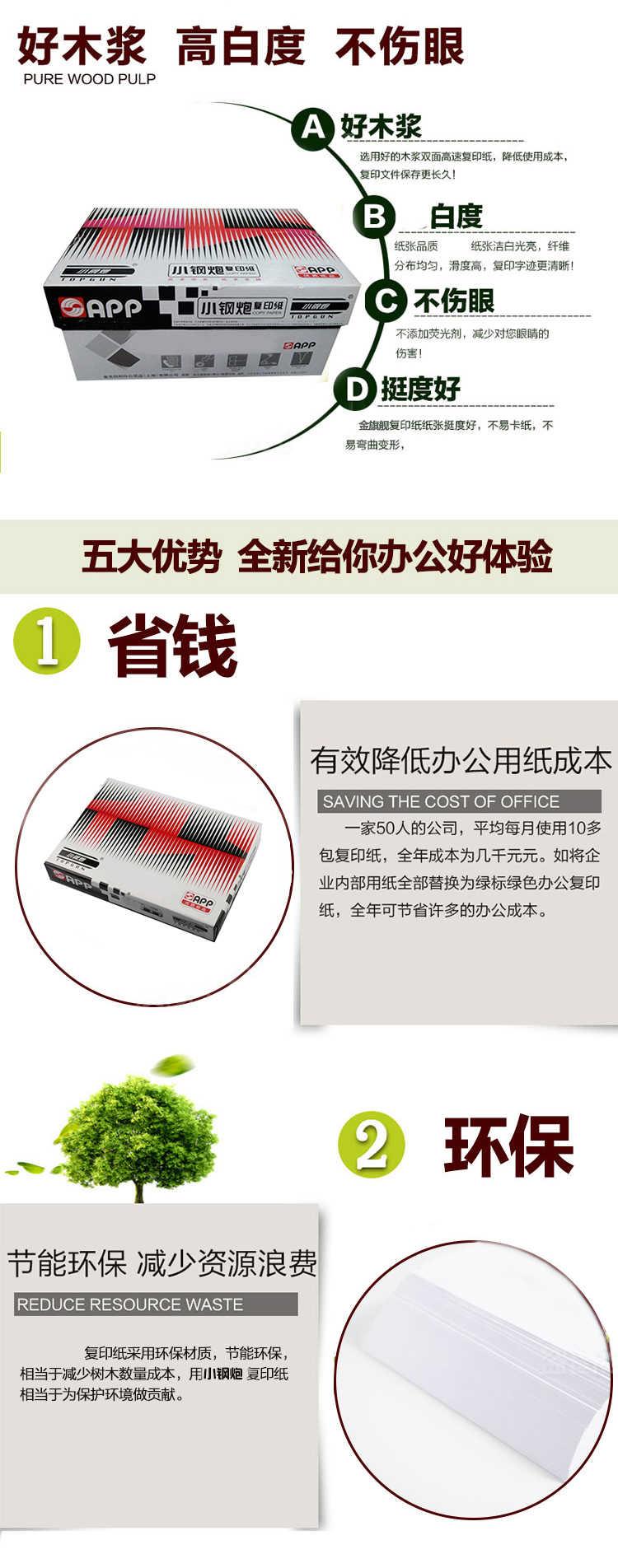 上海苏州周边地区小钢炮复印纸办公用纸厂销批发