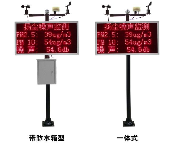 濟南揚塵噪聲在線監測系統