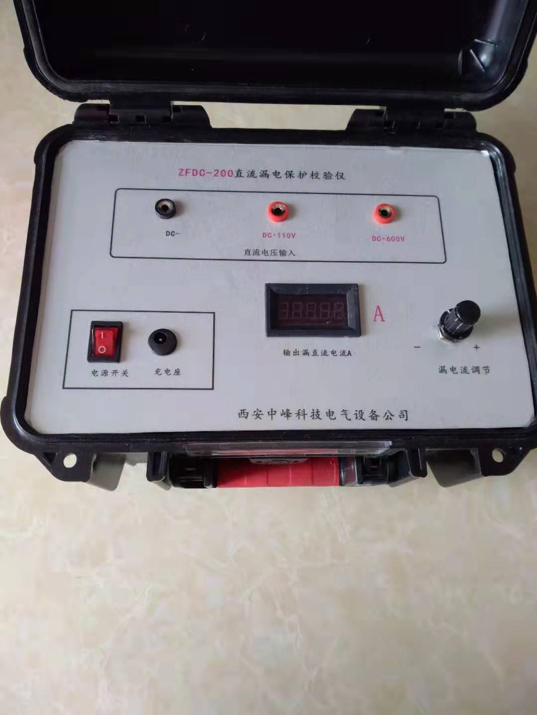 西安中峰ZFDC-200型直流漏電保護測試儀