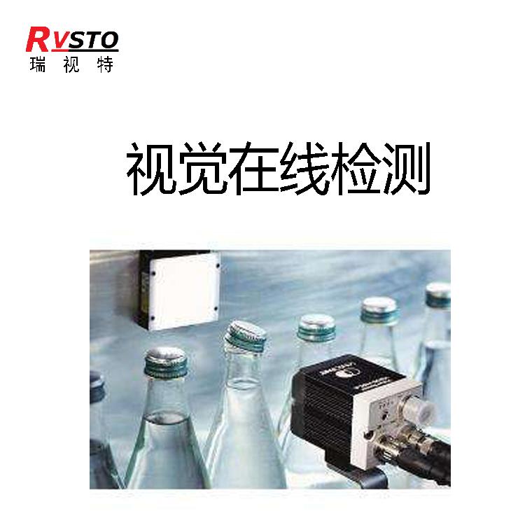 瑞視特機器視覺系統 工業產品缺陷檢測 廠家直銷