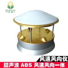 清易QYCG-09 超聲波風速風向傳感器說明書