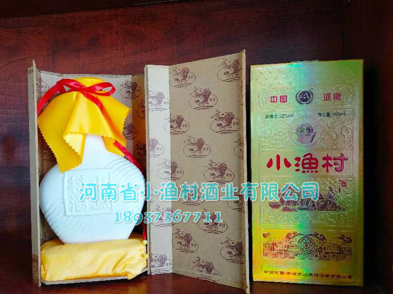河南省小渔村酒业有限公司小渔村私人订制白酒
