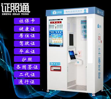 车管所自助照相亭 ATM自助照相系统 证件照相机