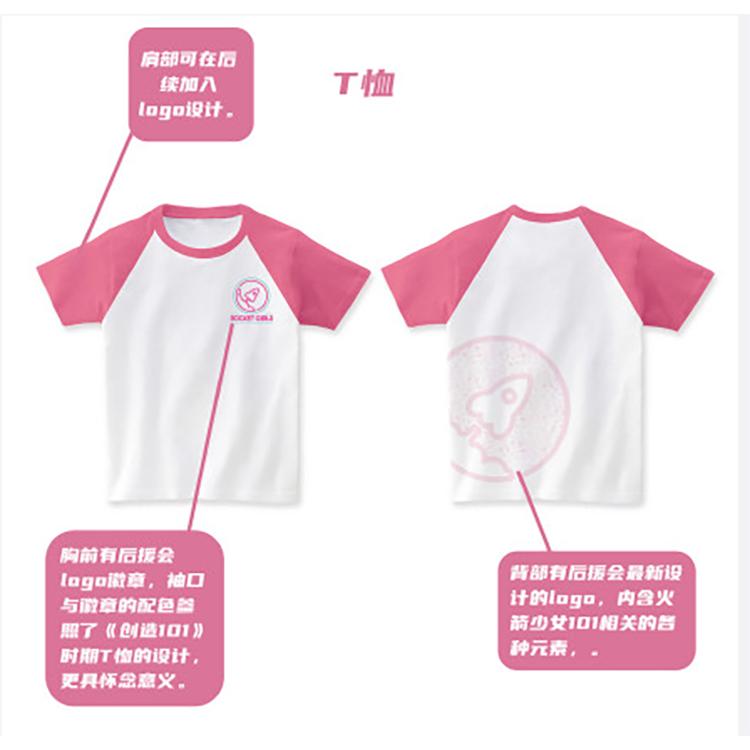 服装厂家定制应援服SNH48应援T恤