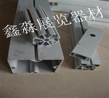 会展标摊展览器材 展位摊位铝料展示架铝型材制作工厂