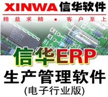 LED灯饰节能照明企业ERP生产管理系统