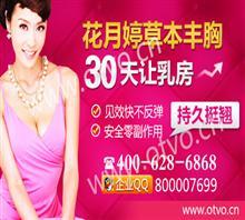 为什么中国女性的胸围越发小了?怎样健康丰胸?