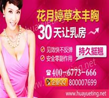 为什么中国女性的胸围越发小了?怎样健康丰胸?1