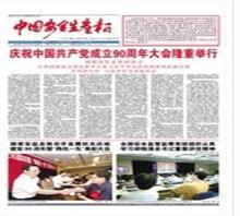 中国安全生产报广告登报怎么收费?广告咨询电话