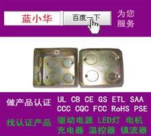 金属接线盒厂家做过北美UL认证CUL国内CGC证书