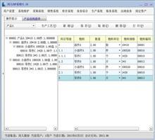 生产管理ERP