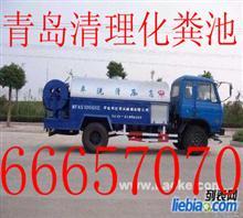青岛崂山投下水66657070疏通马桶 抽化粪池
