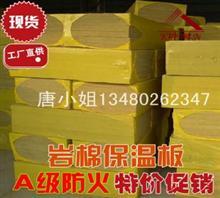 象山防火岩棉 工业容器绝热材料