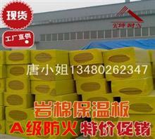 龙游隔热岩棉板 工业储罐绝热材料