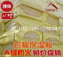 东阳岩棉板 工业设备绝热材料