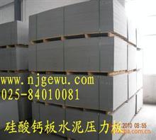 南京纤维硅酸钙板微孔硅酸钙板纤维水泥压力板价格