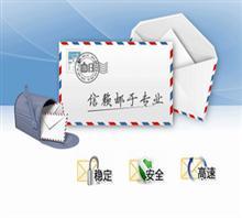 企业集团电子邮箱