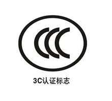 插座做3C认证有什么