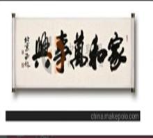 传世家风中国书画真迹
