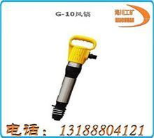 G10风镐