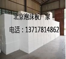 供应优质北京泡沫板