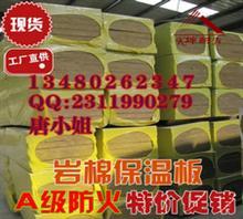 龙川建筑保温岩棉板