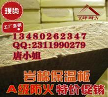 中山建筑保温岩棉板