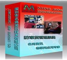 生产管理条码系统 物流条码系统